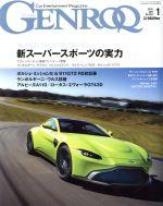 GENROQ(月刊誌)(2018年1月号)(雑誌)