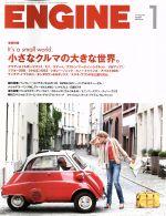 ENGINE(月刊誌)(2013年1月号)(雑誌)