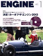 ENGINE(月刊誌)(2014年1月号)(雑誌)