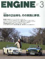 ENGINE(月刊誌)(2015年3月号)(雑誌)