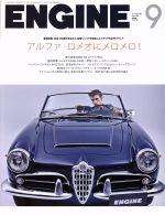 ENGINE(月刊誌)(2015年9月号)(雑誌)
