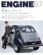ENGINE(月刊誌)(2016年7月号)(雑誌)