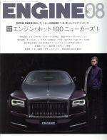ENGINE(月刊誌)(2016年8月号)(雑誌)