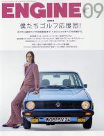 ENGINE(月刊誌)(2017年9月号)(雑誌)