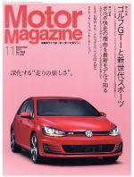 Motor Magazine(2013年11月号)月刊誌