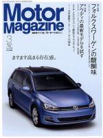 Motor Magazine(月刊誌)(2014年3月号)(雑誌)