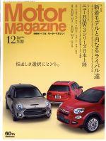 Motor Magazine(月刊誌)(2015年12月号)(雑誌)