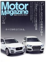 Motor Magazine(月刊誌)(2016年10月号)(雑誌)