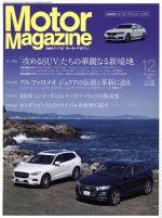 Motor Magazine(月刊誌)(2017年12月号)(雑誌)