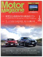 Motor Magazine(月刊誌)(2018年1月号)(雑誌)