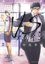 VS.アゲイン(2)(モーニングKC)(大人コミック)