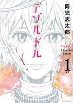 デゾルドル(1)(モーニングKC)(大人コミック)