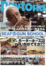 Daytona(月刊誌)(11 NOVEMBER 2013 NO.269)(雑誌)