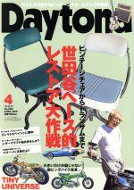 Daytona(月刊誌)(4 APRIL 2015 NO.286)(雑誌)