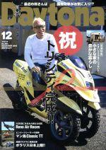Daytona(月刊誌)(12 DECEMBER 2015 NO.294)(雑誌)