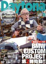 Daytona(月刊誌)(5 MAY 2016 NO.299)(雑誌)
