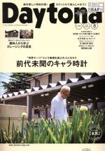 Daytona(月刊誌)(NO.302 2016 AUGUST 8)(雑誌)