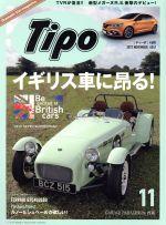 Tipo(2017年11月号)月刊誌