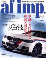af imp(月刊誌)(2013年7月号)(雑誌)
