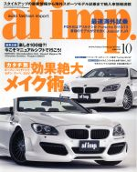 af imp(月刊誌)(2013年10月号)(雑誌)