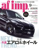af imp(月刊誌)(2016年9月号)(雑誌)