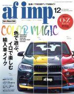 af imp(月刊誌)(2017年12月号)(雑誌)