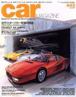car MAGAZINE(月刊誌)(2015年5月号)(雑誌)
