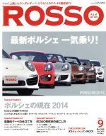 ROSSO(月刊誌)(2014年9月号)(雑誌)