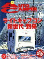 AUTO CAMPER(月刊誌)(2017年1月号)(雑誌)