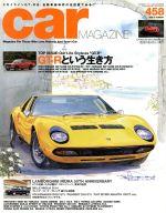 car MAGAZINE(月刊誌)(2016年8月号)(雑誌)