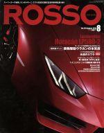 ROSSO(月刊誌)(2016年8月号)(雑誌)