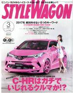 STYLE WAGON(月刊誌)(2017年3月号)(雑誌)