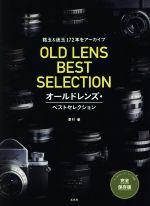 オールドレンズ・ベストセレクション 完全保存版 銘玉&迷玉172本をアーカイブ(単行本)