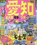 るるぶ 愛知 名古屋 知多 三河('19)るるぶ情報版 中部19