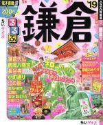 るるぶ 鎌倉ちい サイズ('19)るるぶ情報版 関東13