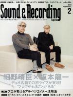 Sound & Recording Magazine(月刊誌)(2014年2月号)(雑誌)