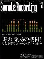 Sound & Recording Magazine(月刊誌)(2014年8月号)(雑誌)