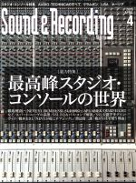 Sound & Recording Magazine(月刊誌)(2015年4月号)(雑誌)