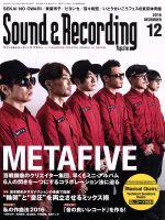 Sound & Recording Magazine(月刊誌)(2016年12月号)(雑誌)