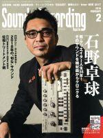 Sound & Recording Magazine(月刊誌)(2018年2月号)(雑誌)