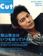 Cut(月刊誌)(2013年6月号)(雑誌)