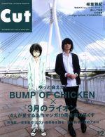 Cut(月刊誌)(2014年12月号)(雑誌)