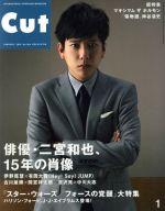 Cut(月刊誌)(2016年1月号)(雑誌)