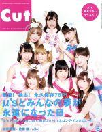 Cut(月刊誌)(2016年6月号)(雑誌)