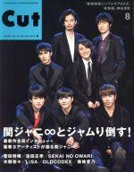 Cut(月刊誌)(2017年8月号)(雑誌)