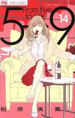 5時から9時まで(14)(フラワーC)(少女コミック)