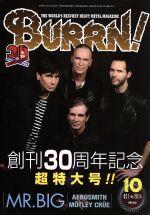 BURRN!(月刊誌)(2014年10月号)(雑誌)