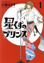 星くずのプリンス(1)(モーニングKC)(大人コミック)