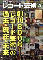 レコード芸術(月刊誌)(2017年5月号)(雑誌)