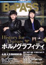 BACKSTAGE PASS(月刊誌)(2013年12月号)(雑誌)